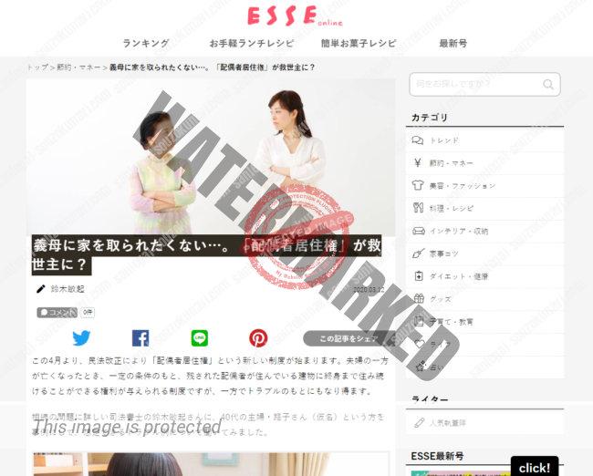 【メディア掲載情報】ESSEオンラインにてコラム『義母に家を取られたくない…。「配偶者居住権」が救世主に?』が掲載されました