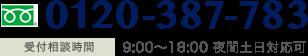 0120-387-783 受付相談時間 9:00~18:00 夜間土日対応可